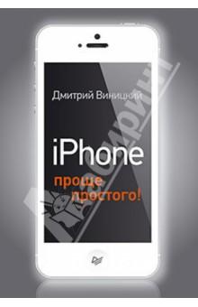iPhone - проще простого! оптом из китая копии iphone
