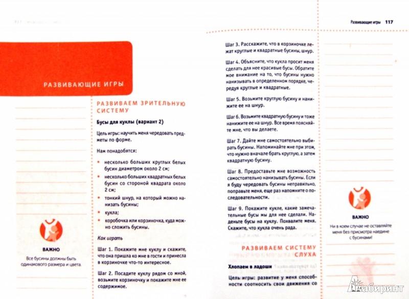 Иллюстрация 1 из 13 для Дневник развития ребенка. От года до трех лет - Лилия Савко | Лабиринт - книги. Источник: Лабиринт