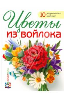 Цветы из войлока живые цветы в вакууме купить в саратове