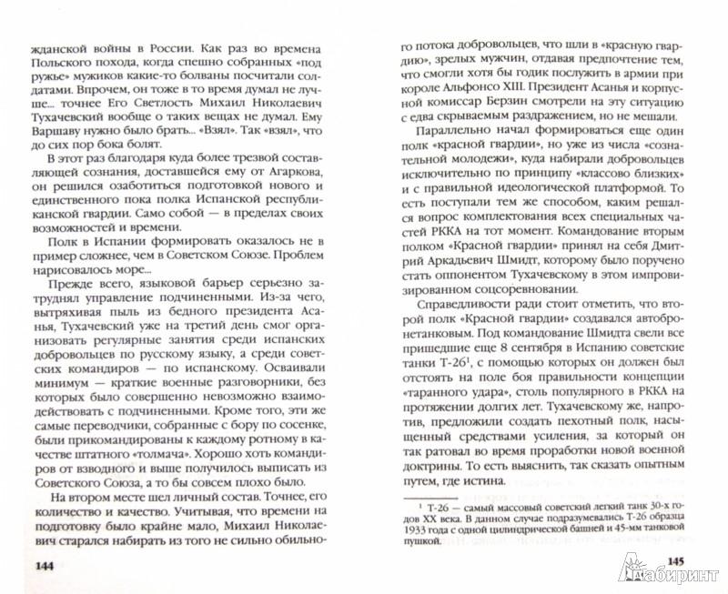 Иллюстрация 1 из 7 для Маршал Советского Союза - Михаил Ланцов | Лабиринт - книги. Источник: Лабиринт