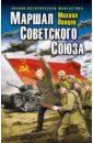 Маршал Советского Союза, Ланцов Михаил Алексеевич