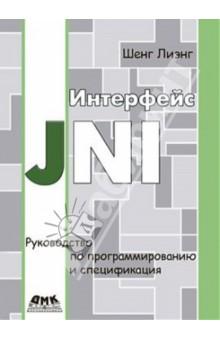 Интерфейс JNI. Руководство по программированию и спецификация кей хорстманн java библиотека профессионала том 1 основы