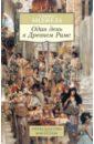 Один день в Древнем Риме, Анджела Альберто