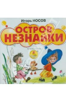 Купить Остров Незнайки (CDmp3), Ардис, Отечественная литература для детей
