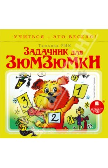 Купить Задачник для Зюмзюмки (CDmp3), Ардис, Отечественная литература для детей