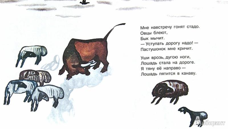 Иллюстрация 1 из 15 для А что у вас? - Сергей Михалков   Лабиринт - книги. Источник: Лабиринт