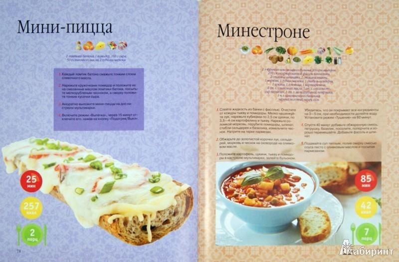 Иллюстрация 1 из 22 для Лучшие рецепты мировой кухни для мультиварки | Лабиринт - книги. Источник: Лабиринт