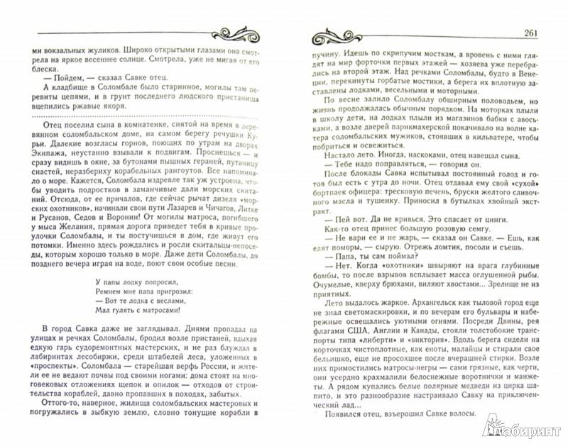 Иллюстрация 1 из 16 для Реквием каравану PQ-17. Мальчики с бантиками - Валентин Пикуль | Лабиринт - книги. Источник: Лабиринт