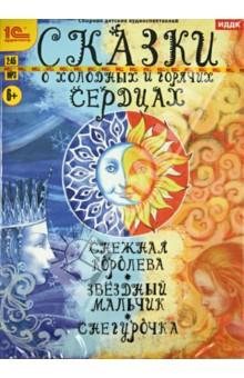 Сказки о холодных и горячих сердцах (CDmp3)