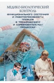 Медико-биологический контроль функционального состояния и работоспособности пловцов