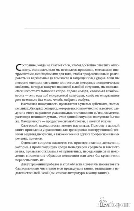 Иллюстрация 1 из 28 для Искусство словесной атаки. Практическое руководство - Карстен Бредемайер | Лабиринт - книги. Источник: Лабиринт