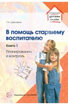 В помощь старшему воспитателю. Книга 1. Планирование и контроль