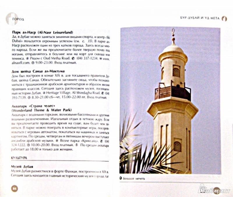 Иллюстрация 1 из 7 для Дубай. Путеводитель - Зоуи Росс | Лабиринт - книги. Источник: Лабиринт