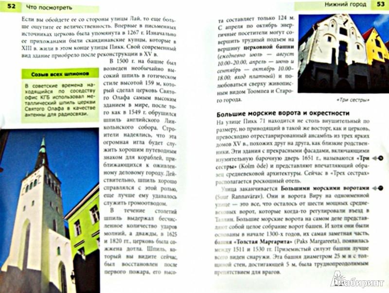 Иллюстрация 1 из 8 для Таллин. Путеводитель - Стивен Роман   Лабиринт - книги. Источник: Лабиринт