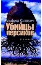 Коллерич Альфред Убийцы персиков: Сейсмографический роман