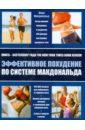 Макдональд Марк Эффективное похудение по системе Макдональда. Умное стройное тело