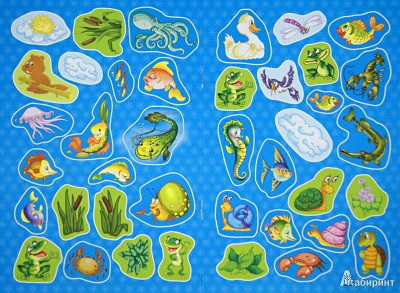 Иллюстрация 1 из 12 для В гостях у рыбки. Книжка-вырезалка с загадками   Лабиринт - игрушки. Источник: Лабиринт