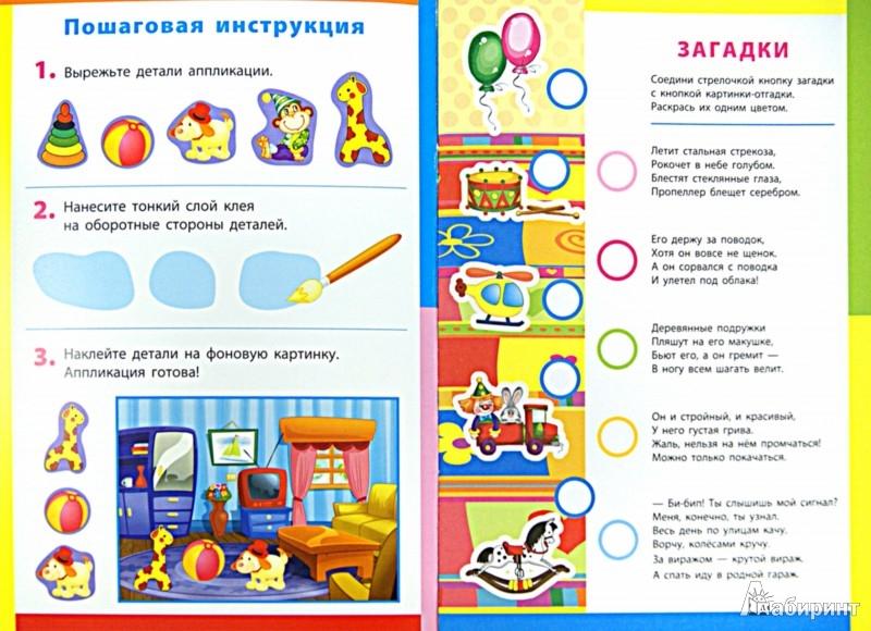 Иллюстрация 1 из 6 для Игрушечная история: книжка-вырезалка с загадками | Лабиринт - игрушки. Источник: Лабиринт