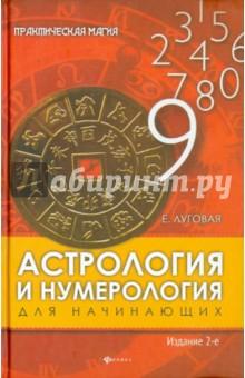 Астрология и нумерология для начинающих нумерология натального гороскопа человека моисеев г я 0189