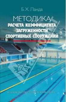 Методика расчета коэффициента загруженности спортивных сооружений. Учебно-методическое пособие