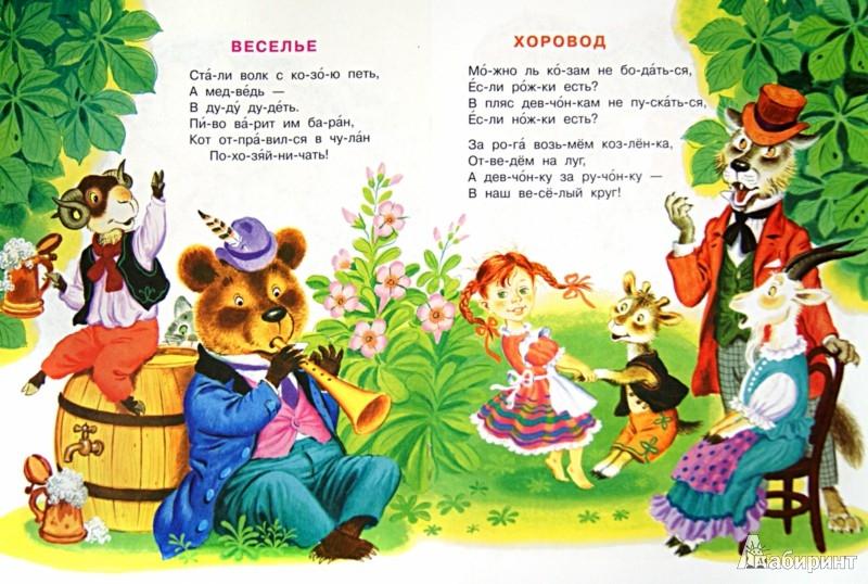 Иллюстрация 1 из 19 для Песенки - Самуил Маршак | Лабиринт - книги. Источник: Лабиринт