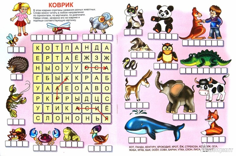 Иллюстрация 1 из 34 для Игралка-читалка. Для детей 4-7 лет (33987)   Лабиринт - книги. Источник: Лабиринт