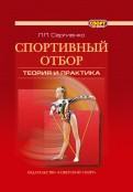 Спортивный отбор. Теория и практика. Монография