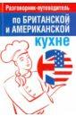 Разговорник-путеводитель по британской и американской кухне