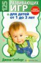 Силберг Джеки 125 развивающих игр для детей от 1 до 3 лет