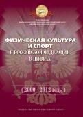 Физическая культура и спорт в Российской Федерации в цифрах (2000-2012 годы)