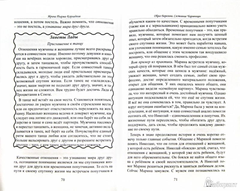 Иллюстрация 1 из 5 для Влияние женской силы на отношения с мужчинами и способность получать деньги - Ирина Пырма-Корладоля   Лабиринт - книги. Источник: Лабиринт