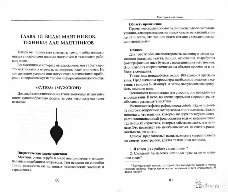 Иллюстрация 1 из 4 для Мистерия маятника. Гадания, магические обряды - Дмитрий Невский   Лабиринт - книги. Источник: Лабиринт