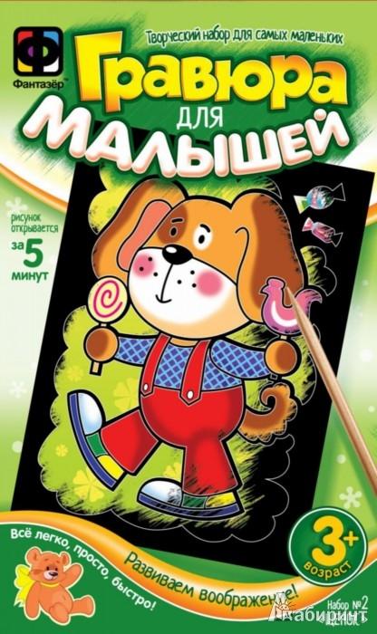 """Иллюстрация 1 из 2 для Гравюра для малышей №2 """"Щенок"""" (334062)   Лабиринт - игрушки. Источник: Лабиринт"""