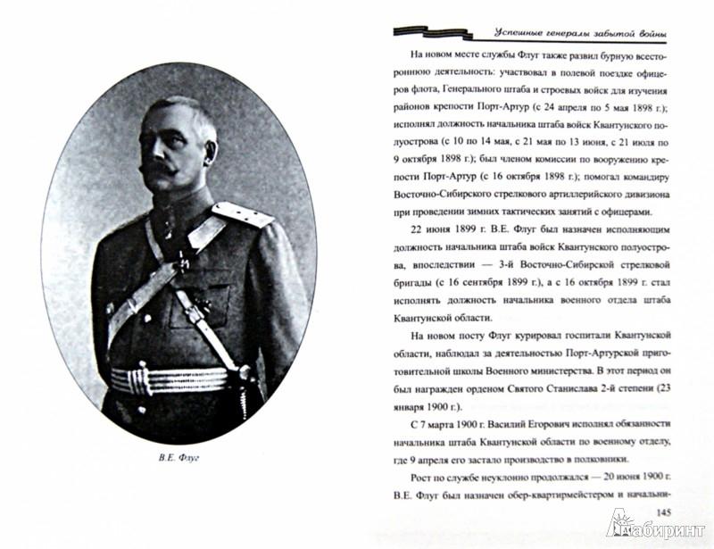 Иллюстрация 1 из 17 для Успешные генералы забытой войны - Алексей Олейников | Лабиринт - книги. Источник: Лабиринт