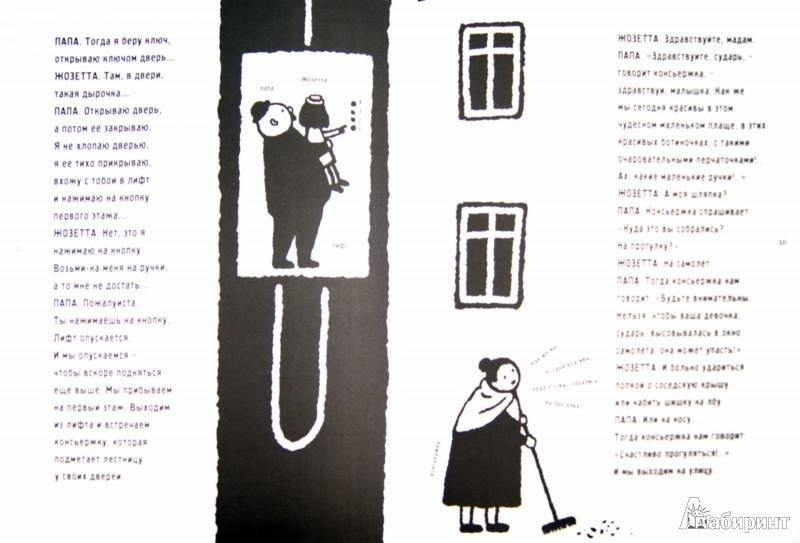 Иллюстрация 1 из 31 для Сказки для тех, кому ещё нет трёх лет - Эжен Ионеско | Лабиринт - книги. Источник: Лабиринт