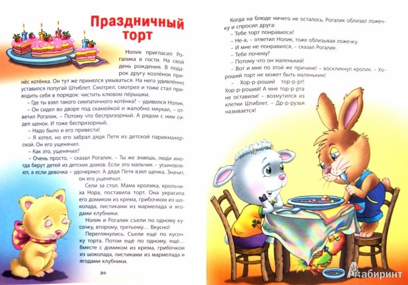 Иллюстрация 1 из 4 для Где ночует солнышко - Виктор Лясковский   Лабиринт - книги. Источник: Лабиринт