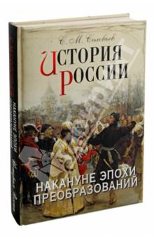 История России. Накануне эпохи преобразований