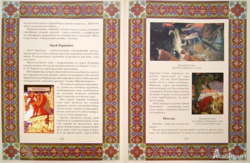 Иллюстрация 1 из 39 для Мифы и предания славян - Владислав Артемов | Лабиринт - книги. Источник: Лабиринт