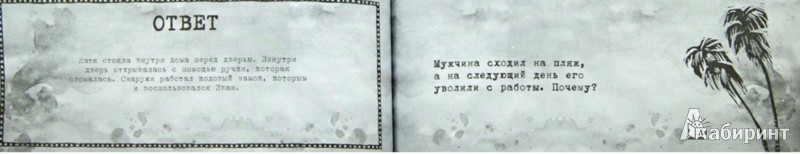 Иллюстрация 1 из 9 для Данетки: новые загадки для веселой компании - Ирина Парфенова | Лабиринт - книги. Источник: Лабиринт