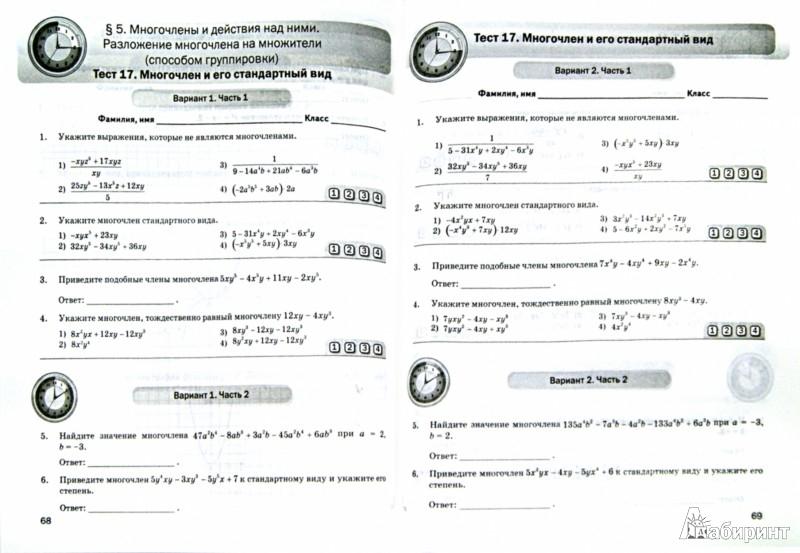 Математика 9 класс диагностика