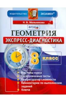 Книга Геометрия класс Экспресс диагностика ФГОС Наталия  Экспресс диагностика
