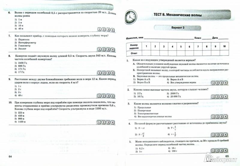 Гдз Тесты Иванова 8 Класс