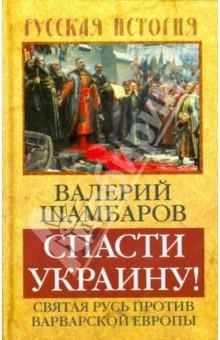 Спасти Украину! Святая Русь против варваров Европы