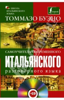 Самоучитель современного итальянского языка (+CD)