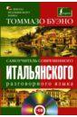 Буэно Томмазо Самоучитель современного итальянского языка (+CD)
