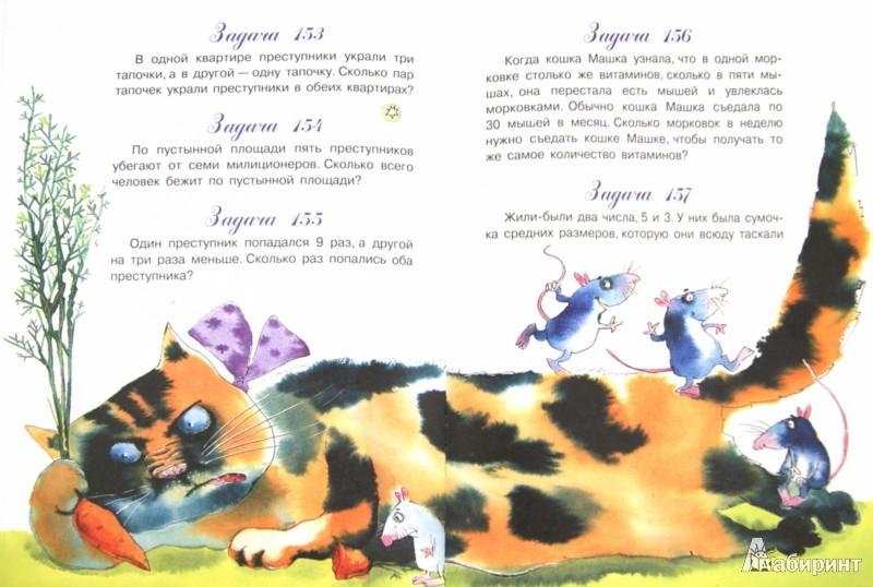 Иллюстрация 1 из 20 для Задачник - Григорий Остер | Лабиринт - книги. Источник: Лабиринт
