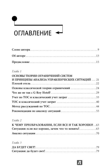 Иллюстрация 1 из 13 для Теория ограничений в действии. Системный подход к повышению эффективности компании - Эли Шрагенхайм | Лабиринт - книги. Источник: Лабиринт
