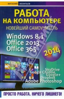 Работа на компьютере 2014. Windows 8.1 + Office 2013/365