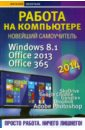 Работа на компьютере 2014: Windows 8.1 + Office 2013/365, Леонтьев Виталий Петрович