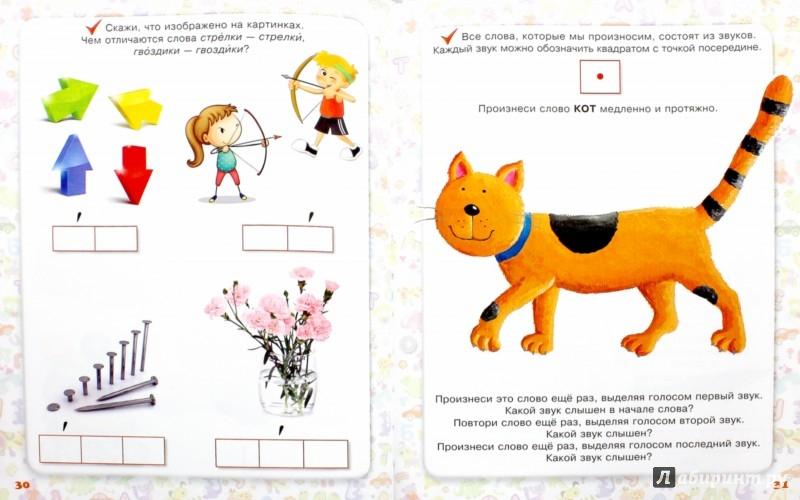 Иллюстрация 1 из 19 для Буду грамотным. Для 4-6 лет - Гаврина, Топоркова, Щербинина, Кутявина | Лабиринт - книги. Источник: Лабиринт